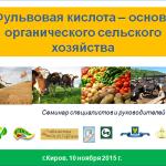 Как вложить 1 рубль и заработать 10 рублей прибыли в сельхозпроизводстве